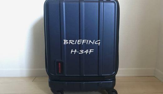 ブリーフィングの軽量スーツケース『H-34F』レビュー:ビジネスにおすすめのフロントオープン型