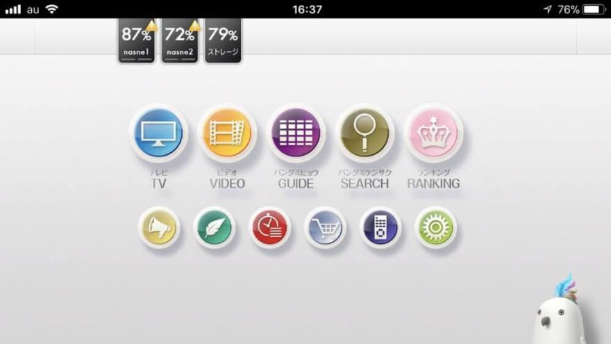 torne mobileの操作画面