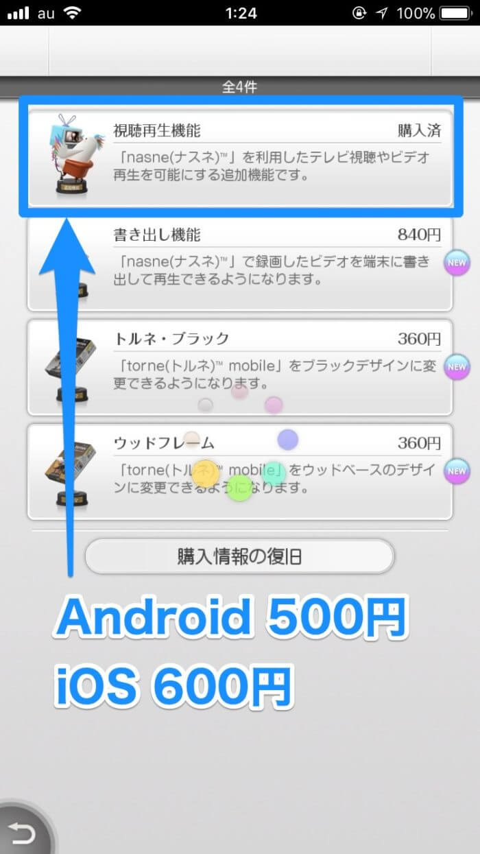 torne mobileの有料機能