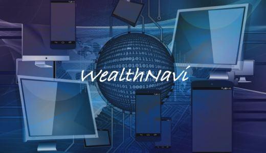 【実績公開】資産運用初心者がウェルスナビに100万円入金+積立2万を投資した後の成績報告