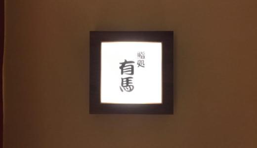 鮨処 有馬@札幌は極上の北海道ネタを存分に味わい尽くせる本格寿司屋!