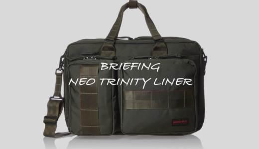 ブリーフィング3wayバッグ『NEO TRINITY LINER』レビュー:ビジネスから普段使いまで対応できる万能型リュック