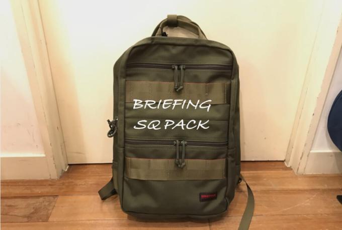 ブリーフィング│SQ PACK リュックレビュー:スーツに合う2層式バックパック