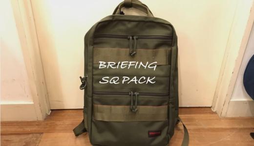 ブリーフィング『SQ PACK』リュックレビュー:スーツに合う2層式バックパック