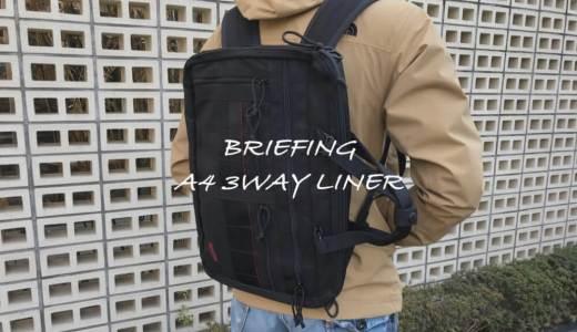 ブリーフィング新作バッグ『A4 3WAY LINER』レビュー:リュックスタイルもおしゃれに決まる薄マチ3way