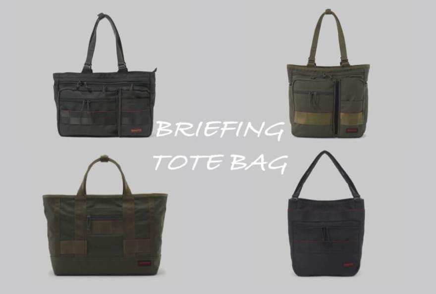 ブリーフィングのトートバッグ全4モデルレビュー【おすすめ】