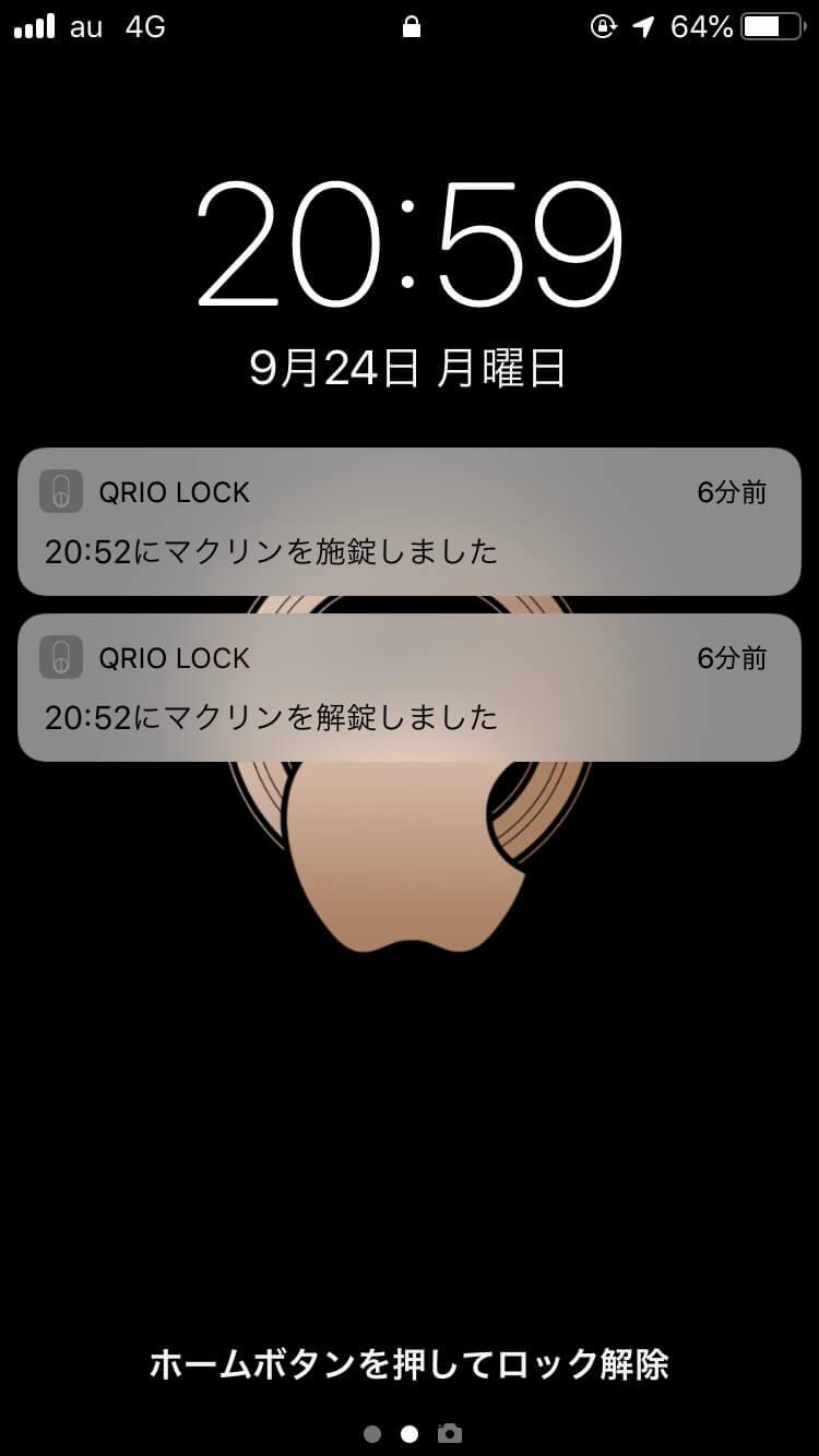 Qrio Hubのカギの操作通知機能