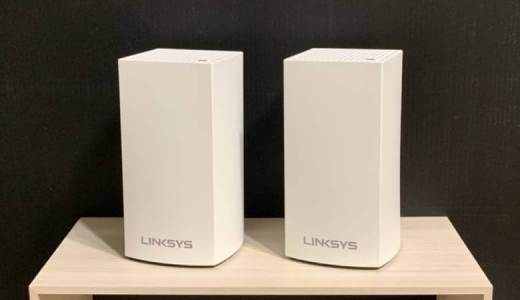 【Linksys Velopレビュー】Apple推奨のメッシュWi-Fiルーター【AirMacの後継機種】
