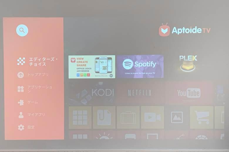 Anker Nebula Mars IIのアプリストアはサードパーティー製のAptoideTV