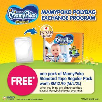 Pakej PERCUMA Promosi Tukaran Pek Biasa MamyPoko Standard Tape