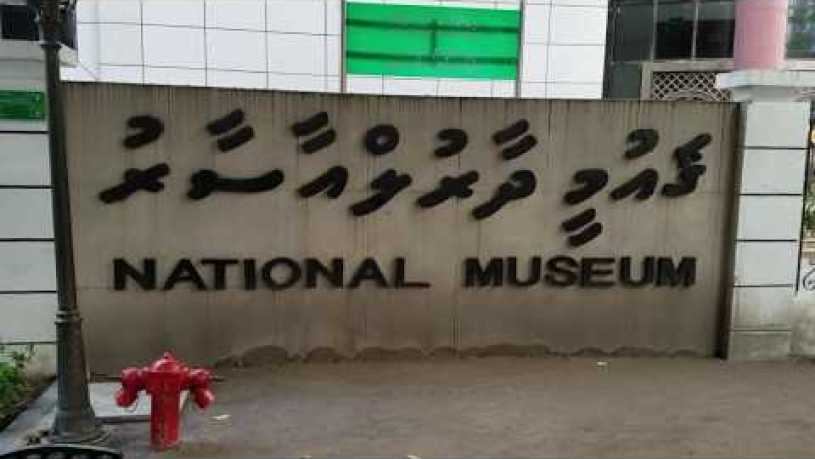 National Museum Maldives Contact Number
