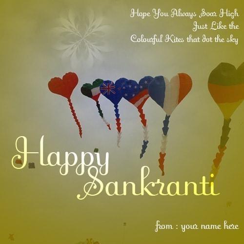 Makar Sankranti 2018 Messages, Wishes : Whatsapp, SMS