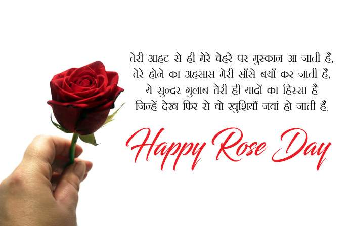 Rose day shayari for girlfriend