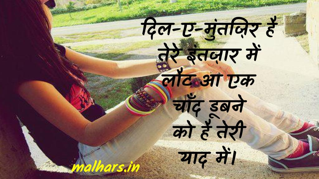 two-2-sad_line-shayari-hindi