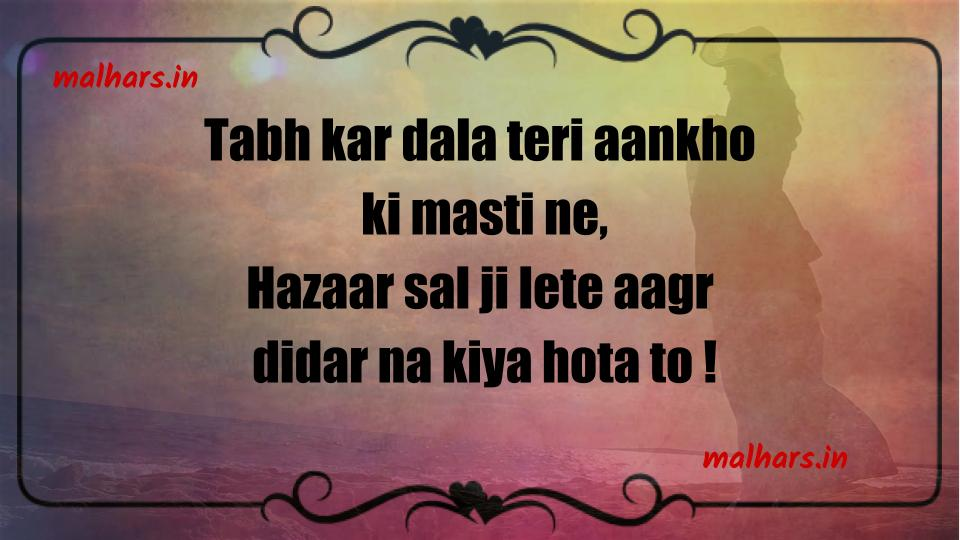 English_shayari_on_life