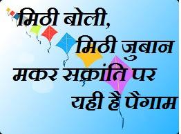 Happy-Makar-Sankranti-Shayari