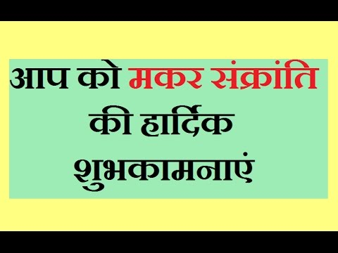 makar_sankranti_wishes_in_hindi