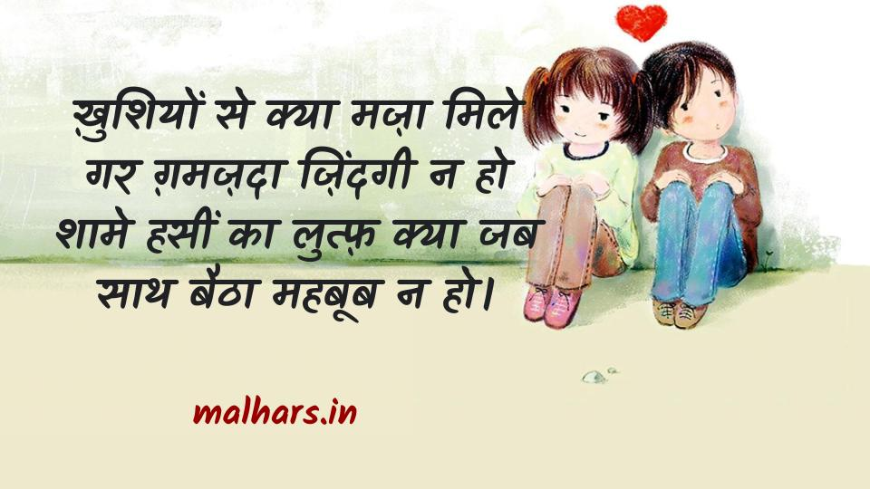 love shayari in hindi for girlfriend