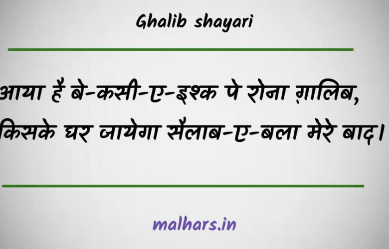 two-2-line-shayari-hindi