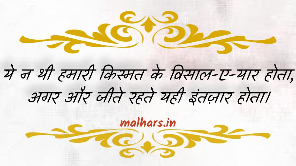 2 line shayari in hindi  ghalib shayari in hindi