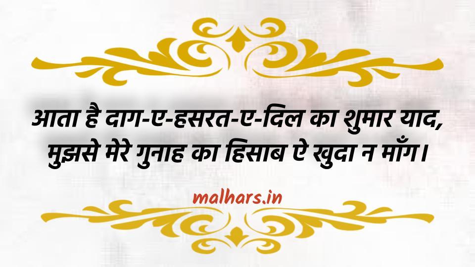ghalib dard shayari in hindi