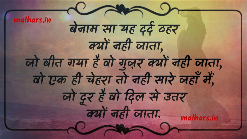 Dard Shayari Break Up Shayari Sad Shayari Heart Broken Shayari HEART BROKEN HINDI SMS FOR HER