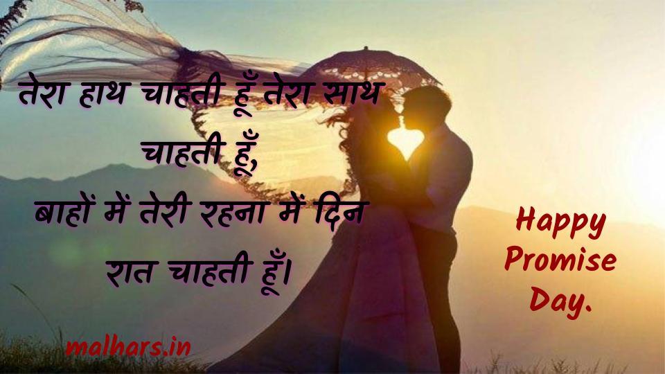 प्रॉमिस डे शायरी 2019 – Happy Promise Day Hindi Shayari For Girlfriend & Boyfriend
