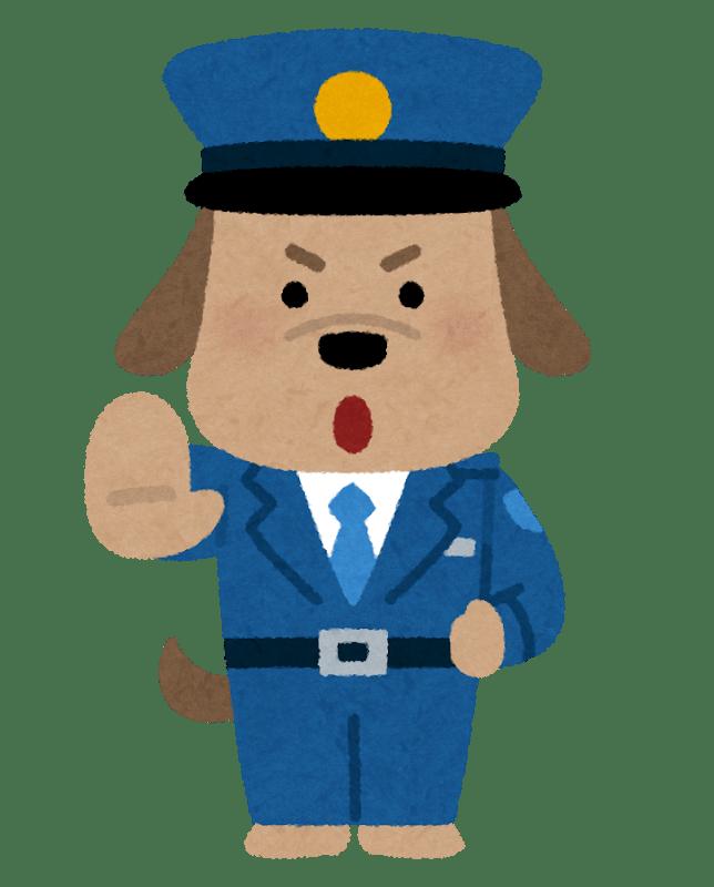 注意をする犬のお巡りさんのイラスト