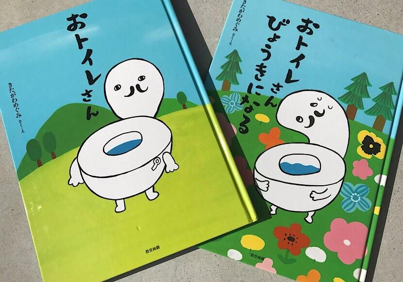 『おトイレさん』の絵本2冊
