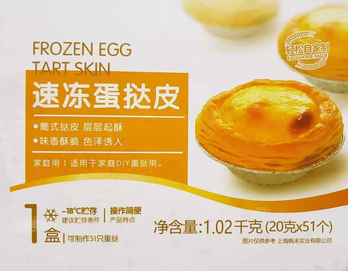 Frozen Egg Tart Skin 展艺 速冻蛋挞皮..