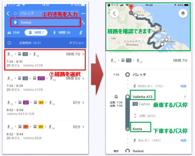 路線バスの検索方法