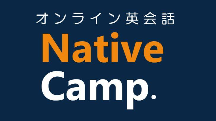 【オンライン英会話】(12月24日更新)ネイティブキャンプのキャンペーン情報