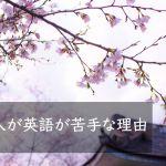 日本人は英語が苦手で話せない理由は明治の人たちの頑張りだった