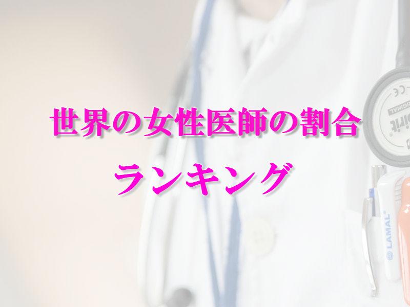 女性医師の割合ランキング
