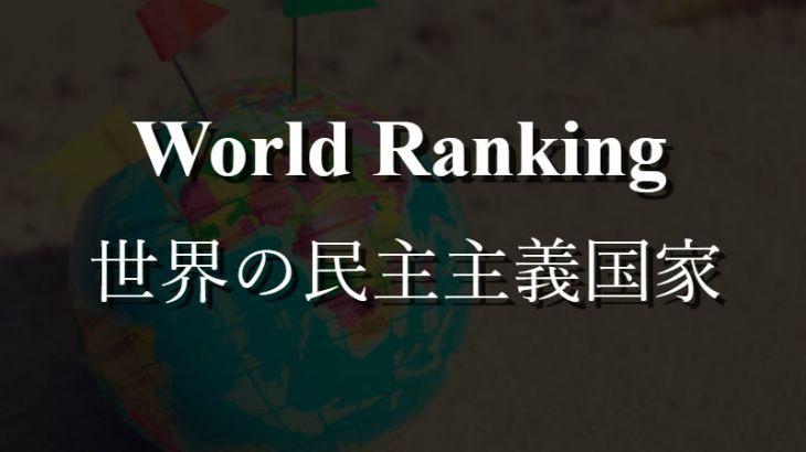 世界の民主主義国家ランキング