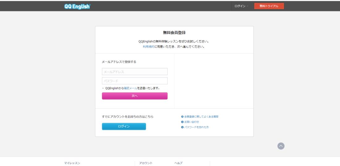 QQEnglish(会員登録)
