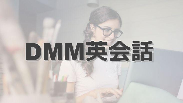 【オンライン英会話】DMM英会話『初月半額キャンペーン』