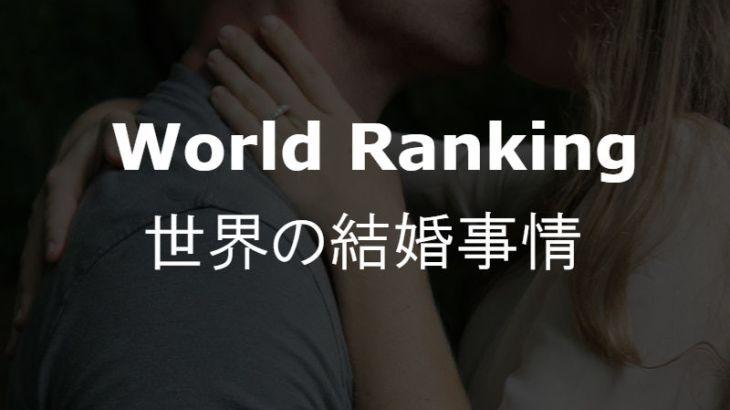 世界の結婚事情-結婚・離婚するカップルが多い国、男性の家事時間ランキング