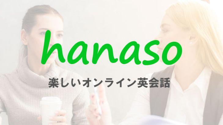 hanaso(ハナソ)の概要や評判、料金。オンライン英会話歴2年の私の感想。