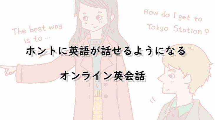 ホントに英語が話せるようになるオンライン英会話