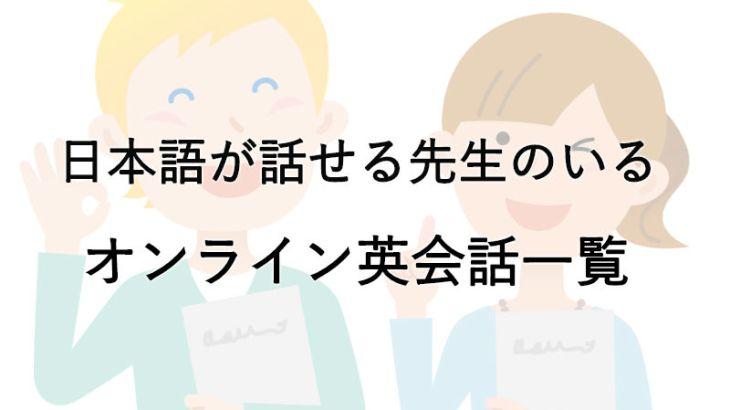 日本語が話せる講師のいるオンライン英会話一覧