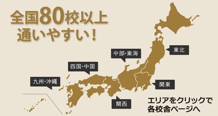 ロゼッタストーンLC(スクールマップ)