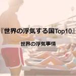 『世界の浮気する国Top10』から分かる世界の浮気事情
