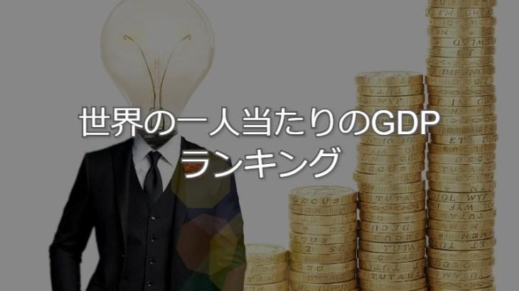 世界の一人当たりのGDP