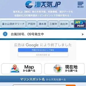 海天気.JP