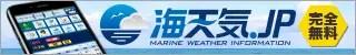 海天気.jpバナー