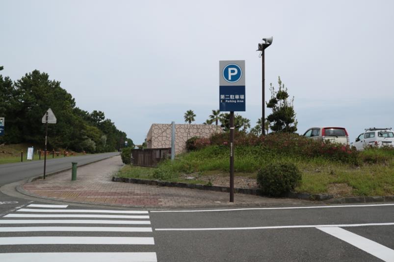 広野海岸公園第二駐車場