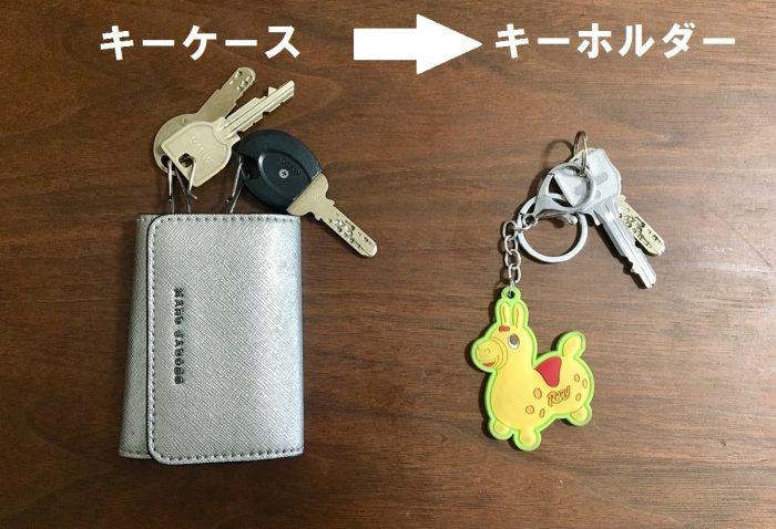 赤ちゃんと2歳の子ども2人と電車でお出かけするときの荷物を減らす ママの荷物 コンパクト キーケース付きの鍵からコンパクトなキーホルダー付きに変更