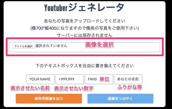 Youtuberジェネレータ 簡単にオリジナルの画像ジェネレーターが作れるサービス ジェネジェネ