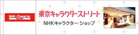 東京駅 NHK キャラクターショップ